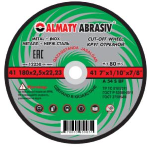 Запуск производства новая торговая марка - Almaty Abrasiv